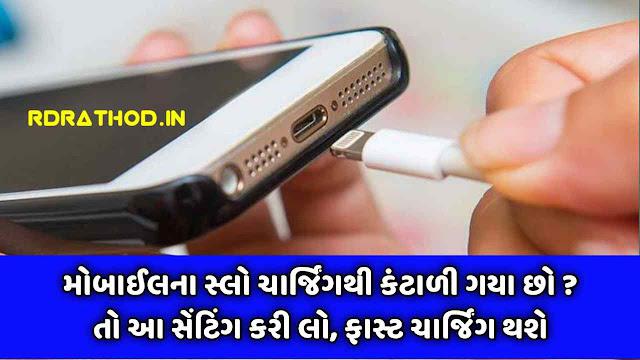 mobile slow charging problem solution