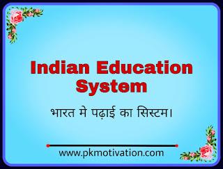 भारत मे पढ़ाई का सिस्टम। भारत की पढ़ाई। Education in india.