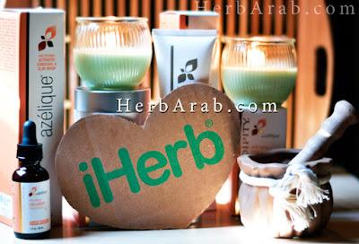 موقع اي هيرب بالعربي الأصلي لأفضل تجارب المنتجات مع مدونة iHerb