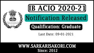 IB ACIO Recruitment 2020