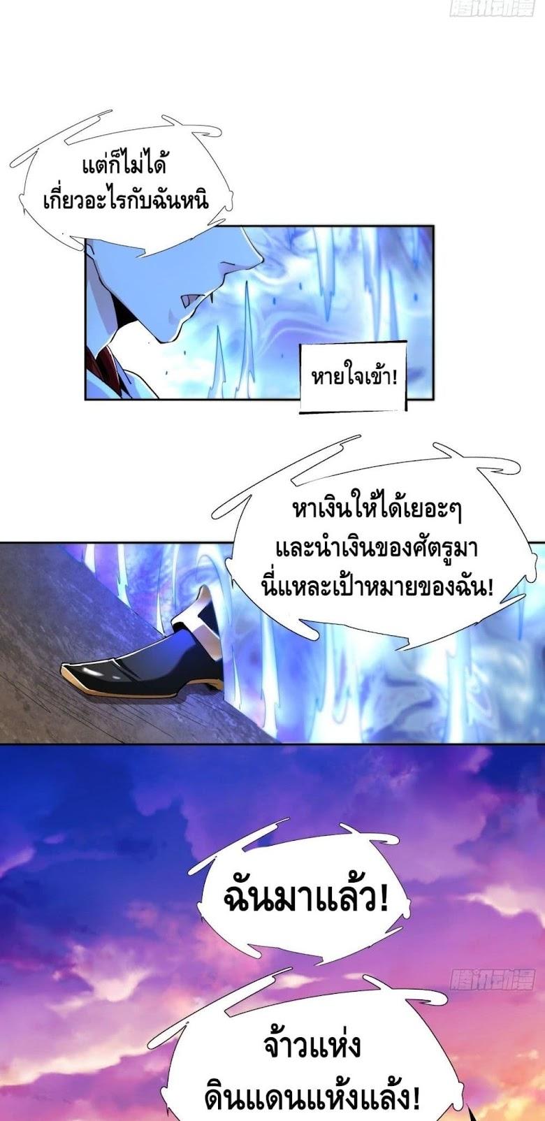 I'm the Richest - หน้า 41