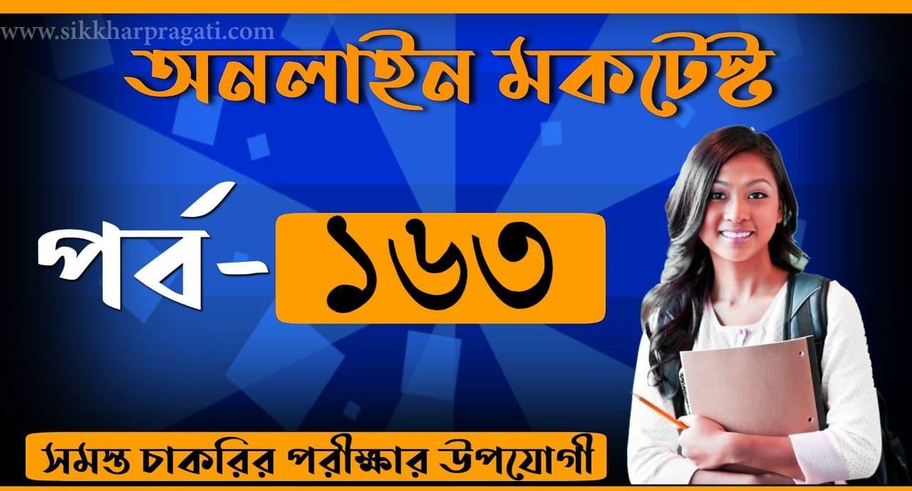 Sikkharpragati Bengali Quiz Part-163