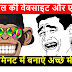 How to make a Meme in Hindi Online-What is Meme
