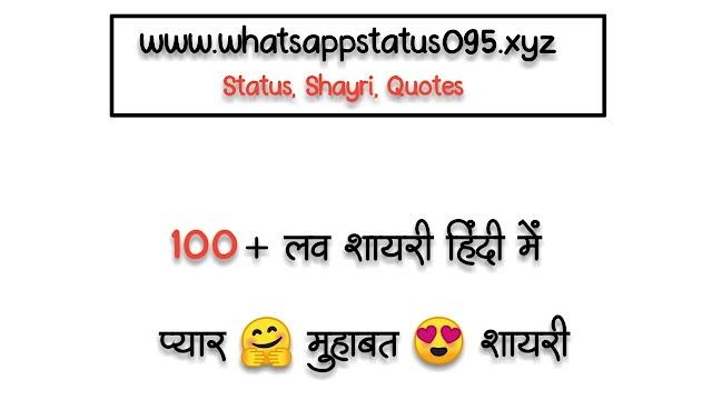 100+ Top Best Love Shayari In Hindi