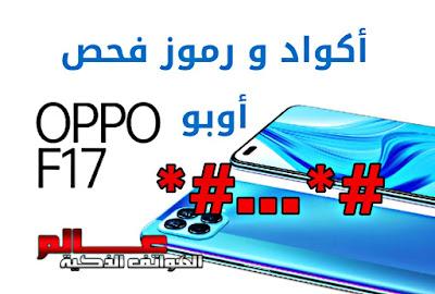 الأكواد المخفية في أوبو Oppo F17 ، كود اختبار هاتف أوبو Oppo F17 ، كود فحص أوبو Oppo F17، كود معرفة نوع الموبايل أوبو Oppo F17