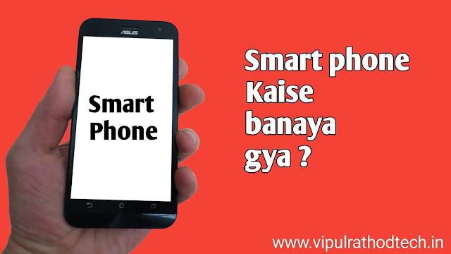 Smart phone Kaise banaya gya