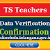 TS Teachers Data Verify and Confirm Online Login @teacherinfo.telangana.gov.in