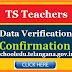 TS Teachers Data Verify and Confirm Online Login @teacherinfo.telangana.gov.in