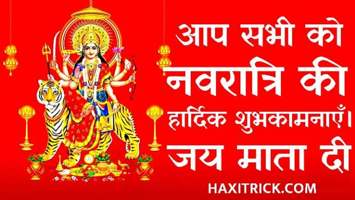 Navratri Ki Hardik Shubhkamnaye Wishes Pictures in Hindi