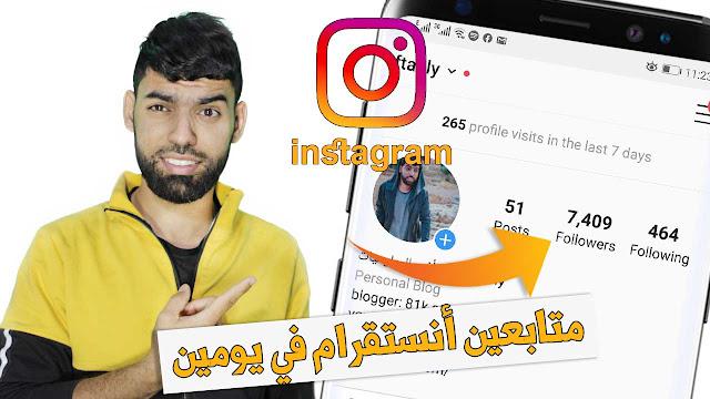زيادة متابعين انستقرام Instagram  حقيقين مجاناً موقع زيادة المتابعين على انستقرام وزيادة لايكات انستقرام وتعليقات انستقرام .