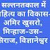 सल्तनतकाल में साहित्य का विकास-अमिर खुसरो, मिन्हाज-उस-सिराज, विज्ञानेश्वर -saltnatkalin literature in hindi