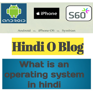 What is an operating system in hindi