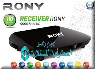 احدث ملف قنوات RONY 6666 MINI HD