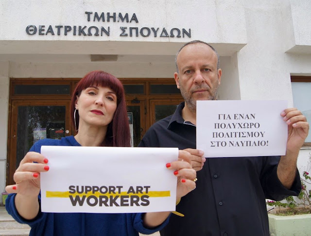 Δυο καθηγητές από το Ναύπλιο στηρίζουν τα αιτήματα των καλλιτεχνών