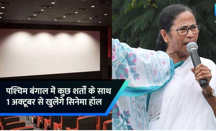 बंगाल में एक अक्टूबर से खुलेंगे सिनेमा हॉल, सिर्फ 50 लोगों को मिलेगा प्रवेश