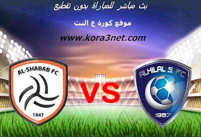 موعد مباراة الهلال السعودى والشباب اليوم 25-1-2020 الدورى السعودى