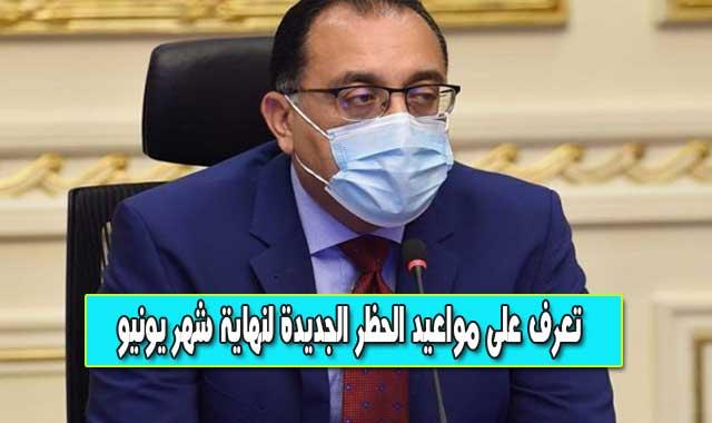 قرارات رئاسة مجلس الوزراء اليوم