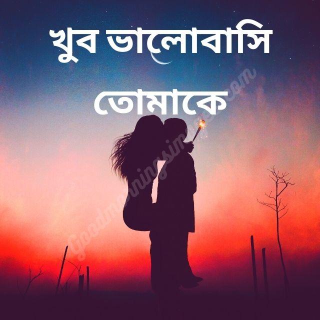 Bangla love sms bangla premer sms
