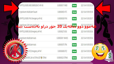 get 20 cryptocurrencies every two minutes ههموو دوو دهقهیك 20 جۆر دراو بهدهست بێنه