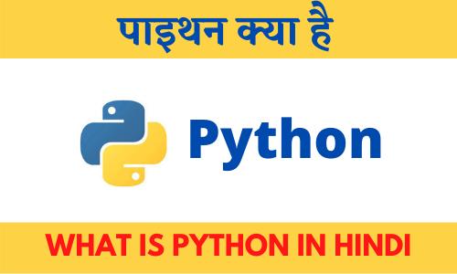 Python क्या है