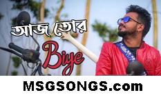 Aaj Tor Biye Bengali Song Lyrics
