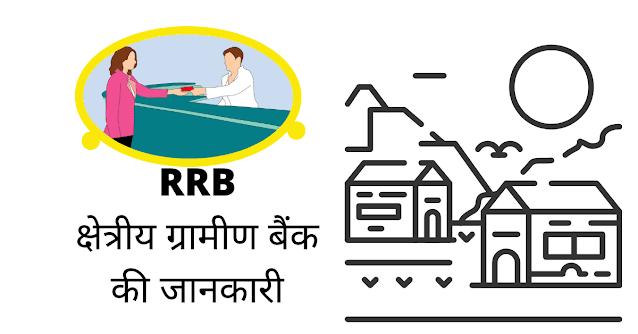 क्षेत्रीय ग्रामीण बैंक की जानकारी