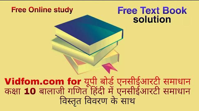 यूपी बोर्ड पाठयपुस्तक Class 10 Balaji Maths Book Solutions 2021-22 कक्षा 10 बालाजी गणित 2021-22  हिंदी में एनसीईआरटी समाधान में विस्तृत विवरण के साथ