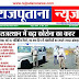 राजपूताना न्यूज ई-पेपर 12 अप्रैल 2020 डिजिटल एडिशन