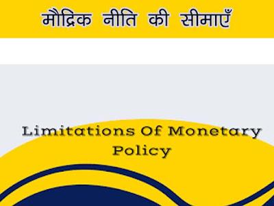 LDCs में मौद्रिक नीति की सीमाएँ  Limitations of Monetary Policy in LDCs(Least Developed countries)