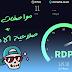 طريقة الحصول على RDP مجانا - بصلاحية الادمن 😉