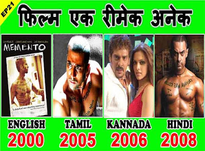 Ghajini (2005) Movie Unknown, Interesting Facts, Budget, Box Office Collection & Trivia
