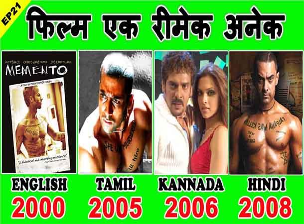 Ghajini Movie Unknown Interesting Facts & It's All Remakes – Suriya, Aamir Khan & Upendra