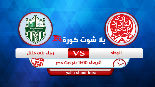 wydad-athletic-club-vs-raja-de-beni-mellal