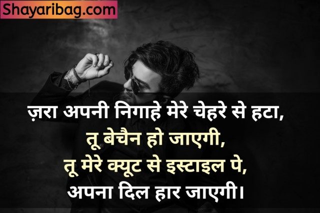 Attitude Status In Hindi For Boy Shayari