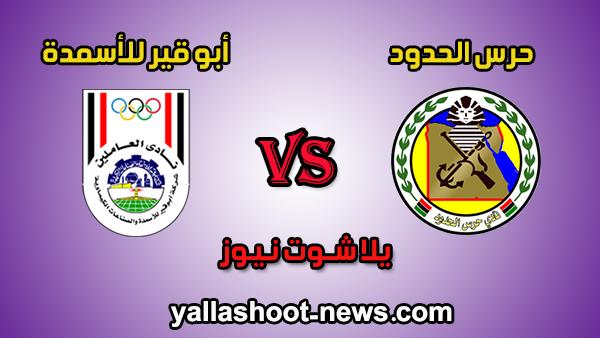 مشاهدة مباراة حرس الحدود وأبو قير للأسمدة بث مباشر الجديد 15-2-2020 كأس مصر