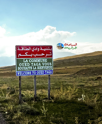 بلدية-وادي-الطاقة-إغزر-نثاقة-بوحمار