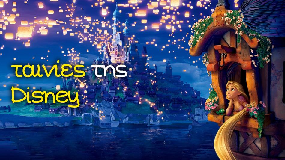 Παιδικές Ταινίες Disney