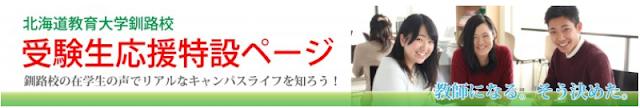 http://www.hokkyodai.ac.jp/info_important/kus/detail/305.html