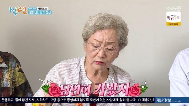 [1박2일] 우미관도 가본 김영옥 할머니 - issuetalk.net