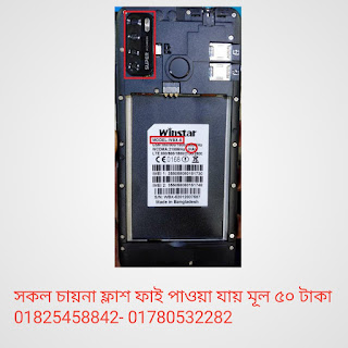Winstar WBX-5 Flash File MT6580 All version Suddenly Hang Without Password
