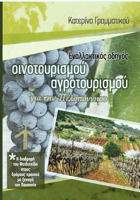 Η Κατερίνα Γραμματικού παρουσιάζει τα νέα της βιβλία στο Ναύπλιο
