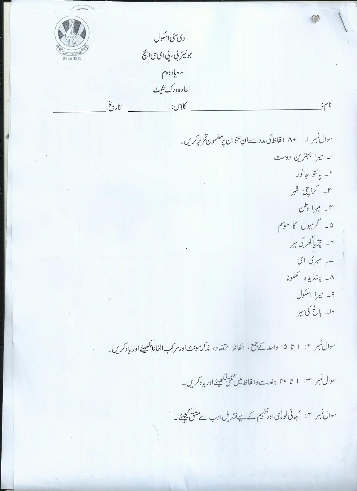 The City School Urdu Revision Worksheet 2nd Term