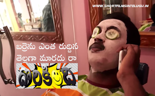 DORIKINDI Telugu Short Film [Comedy] By PAWAN CHUNDURU