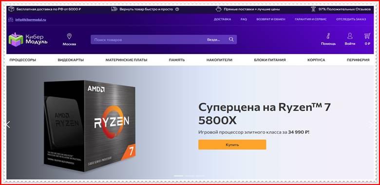 [МОШЕННИКИ] kibermodul.ru – Отзывы, развод, лохотрон! Фальшивый магазин КиберМодуль