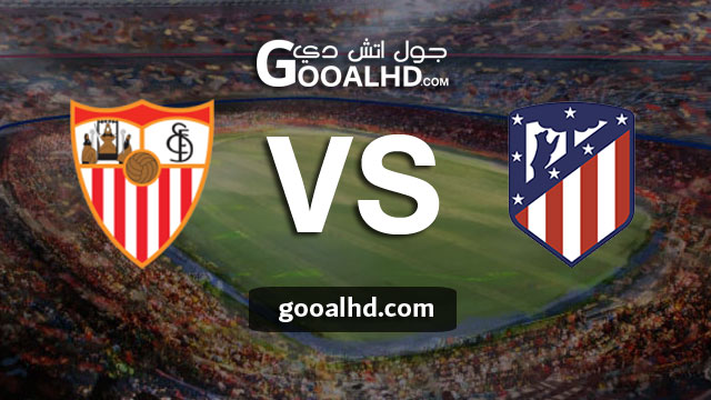 مشاهدة مباراة اتليتكو مدريد واشبيلية بث مباشر اليوم الاحد بتاريخ 12-05-2019 في الدوري الاسباني
