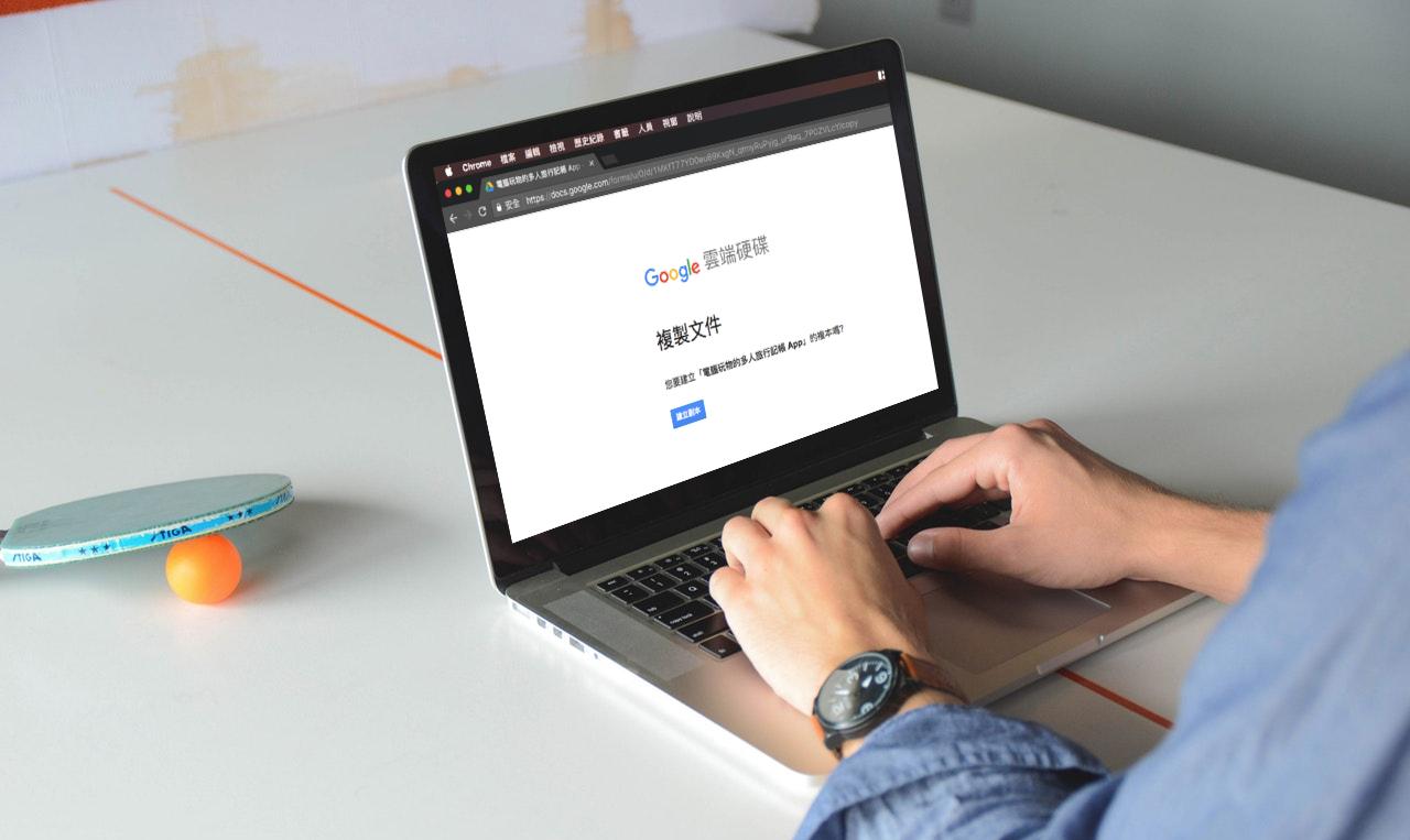 讓他人直接複製你的 Google 文件副本: Google Drive分享密技