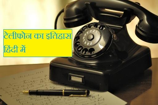 history of telephone in hindi language