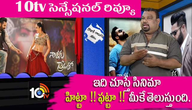 NANNAKU PREMATHO REVIEW & RATING, ntr movie review, jr.ntr nannaku prematho review, Film Review on nannaku prematho