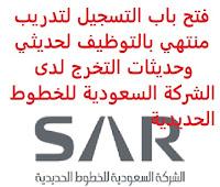تعلن الشركة السعودية للخطوط الحديدية (سار), عن فتح باب التسجيل لتدريب منتهي بالتوظيف لحديثي وحديثات التخرج, من خلال برنامج رواد البحث والتطوير المنتهي بالتوظيف 2021م. وذلك للتخصصات التالية: - الهندسة - المالية - تقنية المعلومات - الصحة والسلامة - التطوير العقاري - الموارد البشرية - الاستراتيجية وتخطيط الأعمال - المشتريات ويشترط في المتقدمين للبرنامج ما يلي: - المؤهل العلمي: بكالوريوس في أحد التخصصات المذكورة أعلاه, بمعدل التراكمي لا يقل عن (2.75 من 4) أو (3.75 من 5) أو (80 من 100) - أن يكون المتقدم/ة للوظيفة سعودي/ة الجنسية. - أن لا يزيد عمر المتقدم/ة للوظيفة عن 29 عاماً. - أن يجيد اللغة الإنجليزية كتابة ومحادثة. - أن يجتاز المتقدم/ة للوظيفة الاختبارات المطلوبة من الشركة. علماً بأن التدريب يوفر المزايا التالية: - التدريب على رأس العمل, و ينتهي بالتوظيف في مختلف قطاعات الشركة, وإعطاء نظرة كاملة عن العناصر الأساسية المكونة لقطاع النقل السككي. - الحصول على برامج تدريبية وتطويرية, بالتعاون مع شركات عالمية تعمل في مجال السكك الحديدية. - تأمين طبي للمتقدم/ة للوظيفة وزوجته وأطفاله ووالديه. - الراتب يبدأ من  11000 ريال. للـتـسـجـيـل اضـغـط عـلـى الـرابـط هنـا.  اشترك الآن في قناتنا على تليجرام     أنشئ سيرتك الذاتية     شاهد أيضاً: وظائف شاغرة للعمل عن بعد في السعودية     شاهد أيضاً وظائف الرياض   وظائف جدة    وظائف الدمام      وظائف شركات    وظائف إدارية                           لمشاهدة المزيد من الوظائف قم بالعودة إلى الصفحة الرئيسية قم أيضاً بالاطّلاع على المزيد من الوظائف مهندسين وتقنيين   محاسبة وإدارة أعمال وتسويق   التعليم والبرامج التعليمية   كافة التخصصات الطبية   محامون وقضاة ومستشارون قانونيون   مبرمجو كمبيوتر وجرافيك ورسامون   موظفين وإداريين   فنيي حرف وعمال     شاهد يومياً عبر موقعنا وظائف السعودية لغير السعوديين وظائف السعودية 2020 وظائف السعودية للنساء وظائف كوم وظائف اليوم وظائف في السعودية للاجانب وظائف السعودية للمقيمين وظائف السعودية 24 عمل على الانترنت براتب شهري وظيفة عن طريق النت مضمونة وظيفة تسويق الكتروني من المنزل وظائف اون لاين للطلاب وظائف عن بعد للطلاب وظائف أمازون من المنزل ابحث عن عمل من المنزل وظائف تسويق الكتروني عن بعد وظائف على الإنترنت ل