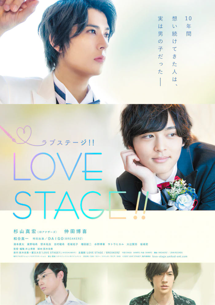 Love Stage!! live-action film - poster